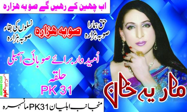 Maria Khan's poster for elections to the Provincial Assembly