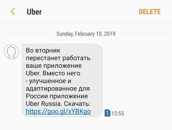 Azərbaycanda UBER istifadəçiləri mobil tətbiqin Rusiya versiyasına keçəcəklər
