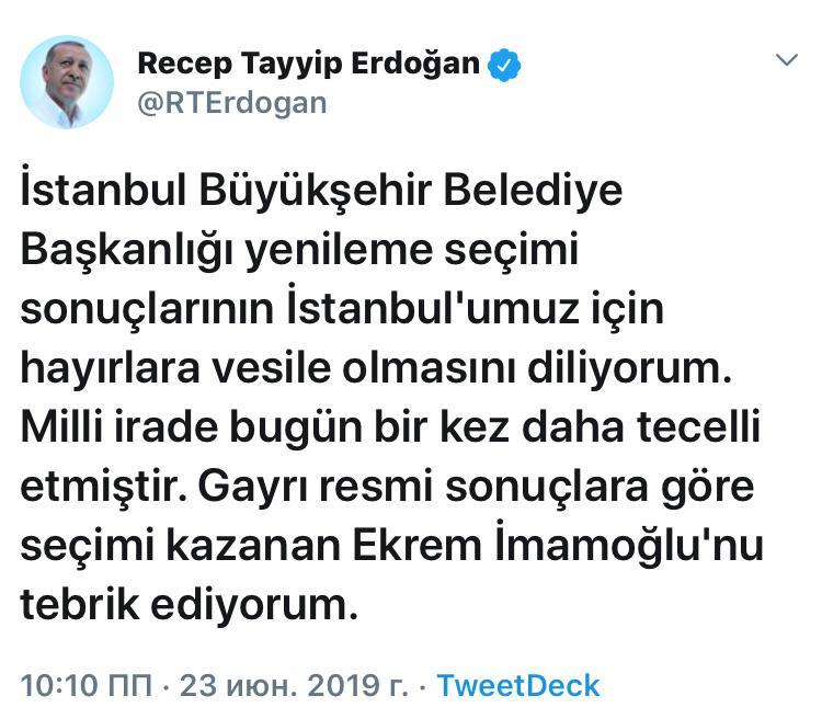 Ərdoğan İmamoğlunu təbrik etdi – Foto