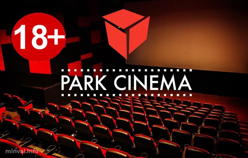 """""""Park Cinema"""" (18+) filmləri uşaqlara nümayiş etdirir? – QALMAQAL"""
